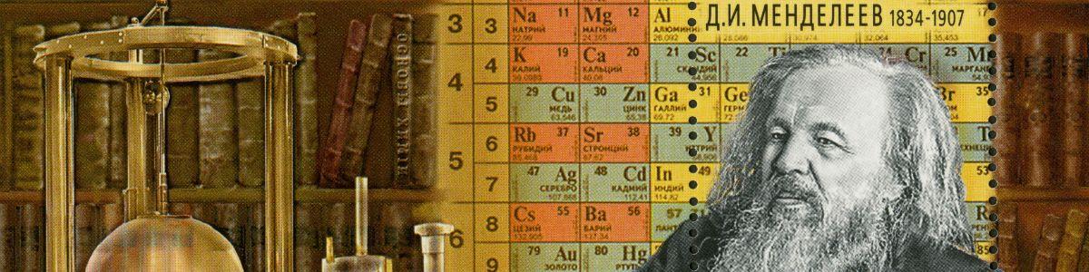 Fenomen tablicy Mendelejewa