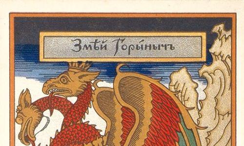 Zmey Gorynych, trójgłowy smok z rosyjskiego folkloru. Fot. Wikimedia Commons/ Ivan Bilibin - http://www.vnikitskom.ru/antique/auction/80/34597/#, Public Domain